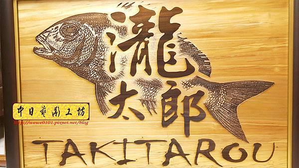 J6112.日本料理招牌 掛牌木匾雕刻 實木雕刻製作.jpg