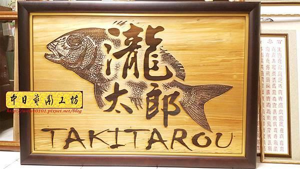 J6113.日本料理招牌 掛牌木匾雕刻 實木雕刻製作.jpg