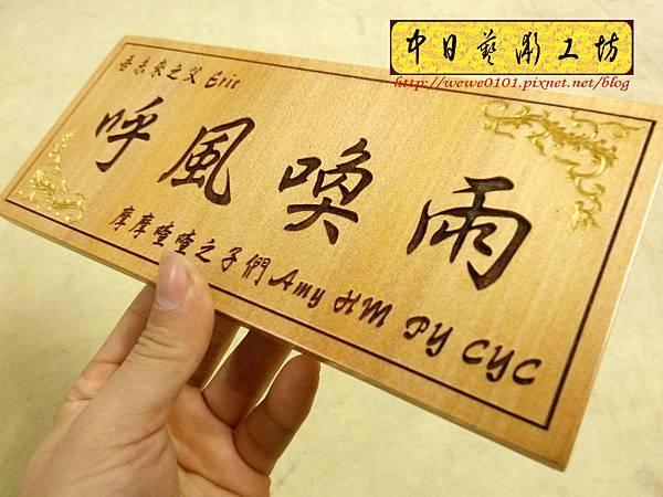 J6204.紀念掛牌 木牌雕刻 實木雕刻製作.jpg