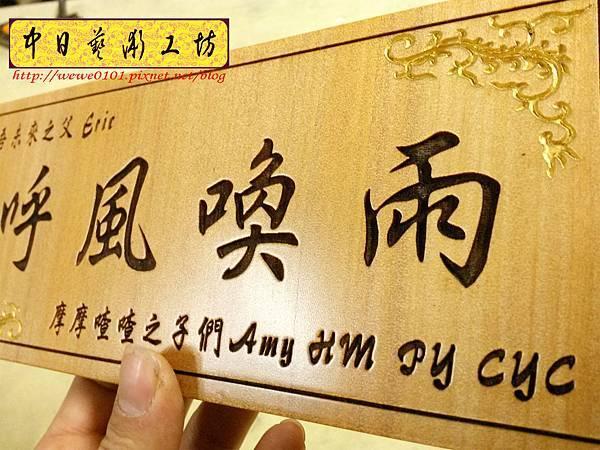 J6208.紀念掛牌 木牌雕刻 實木雕刻製作.jpg
