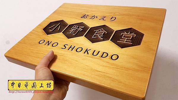 J6312.小吃店招牌 木牌雕刻 實木雕刻製作.jpg