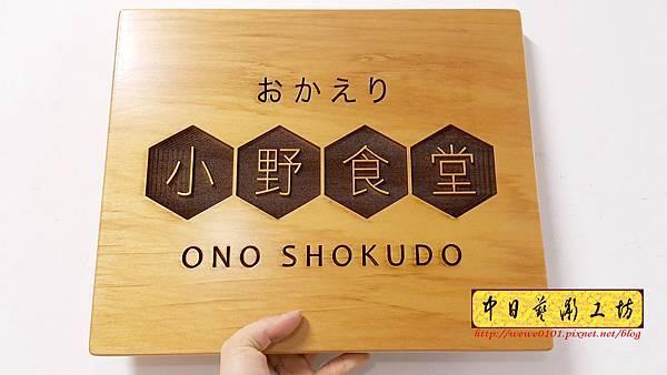 J6305.小吃店招牌 木牌雕刻 實木雕刻製作.jpg