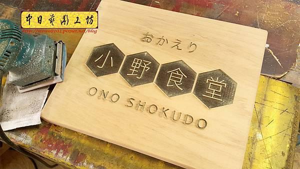 J6301.小吃店招牌 木牌雕刻 實木雕刻製作.jpg