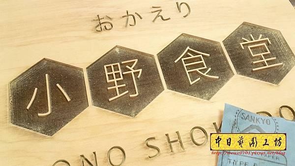 J6302.小吃店招牌 木牌雕刻 實木雕刻製作.jpg