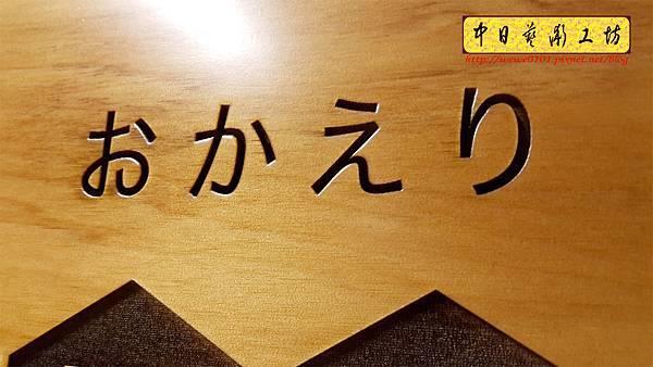 J6307.小吃店招牌 木牌雕刻 實木雕刻製作.jpg