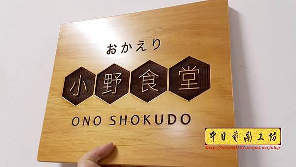 J6306.小吃店招牌 木牌雕刻 實木雕刻製作.jpg