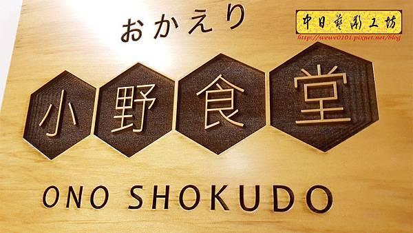 J6308.小吃店招牌 木牌雕刻 實木雕刻製作.jpg