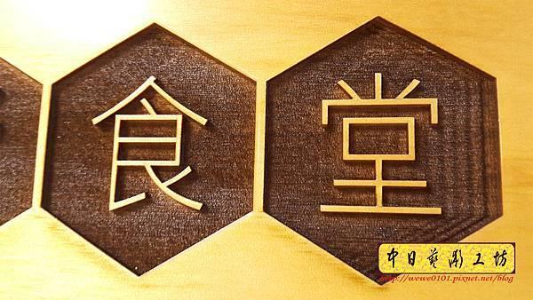 J6311.小吃店招牌 木牌雕刻 實木雕刻製作.jpg