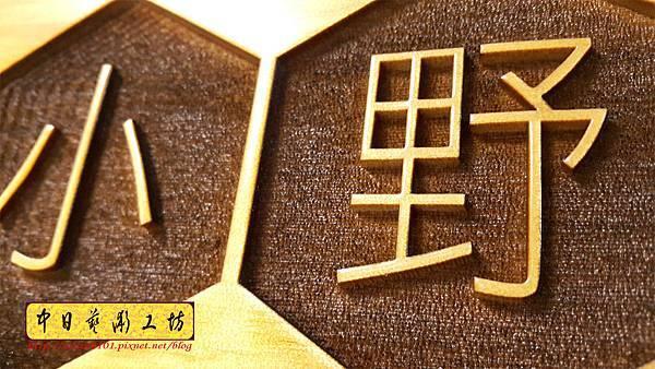J6310.小吃店招牌 木牌雕刻 實木雕刻製作.jpg