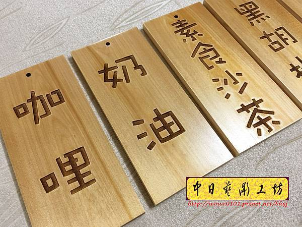 J6403.小吃攤MENU 菜單木匾 實木雕刻製作.JPG