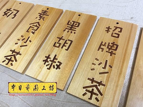 J6404.小吃攤MENU 菜單木匾 實木雕刻製作.JPG
