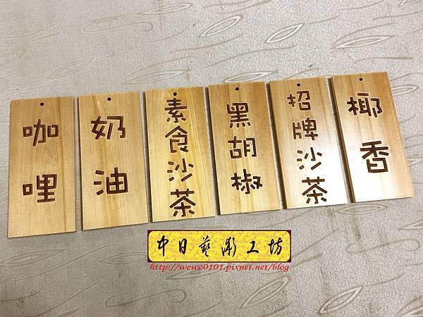 J6401.小吃攤MENU 菜單木匾 實木雕刻製作.JPG