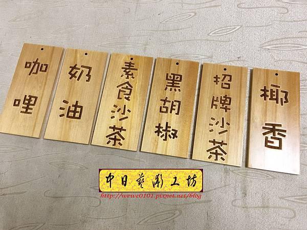 J6402.小吃攤MENU 菜單木匾 實木雕刻製作.JPG