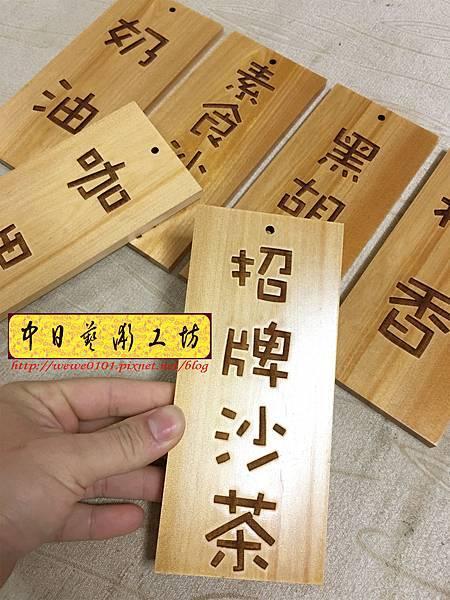 J6405.小吃攤MENU 菜單木匾 實木雕刻製作.JPG
