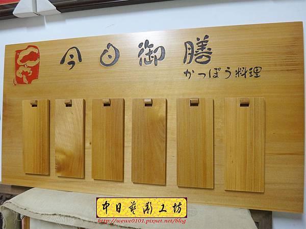 J6706.日本料理店MENU掛牌 菜單掛牌製作.JPG