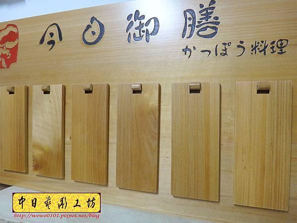 J6707.日本料理店MENU掛牌 菜單掛牌製作.JPG
