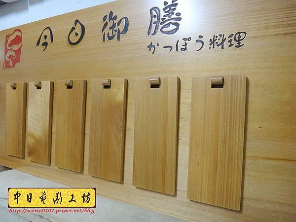 J6708.日本料理店MENU掛牌 菜單掛牌製作.JPG