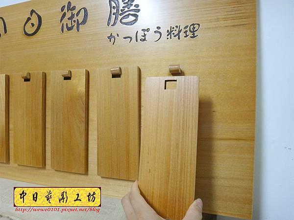 J6711.日本料理店MENU掛牌 菜單掛牌製作.JPG