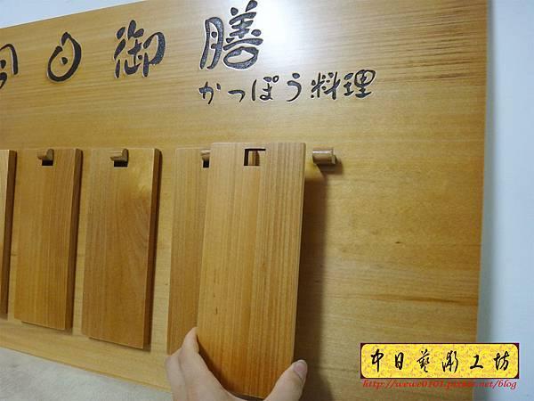 J6712.日本料理店MENU掛牌 菜單掛牌製作.JPG