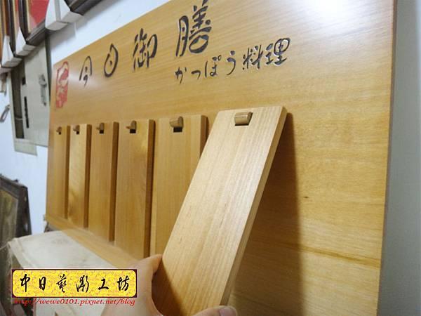 J6715.日本料理店MENU掛牌 菜單掛牌製作.JPG