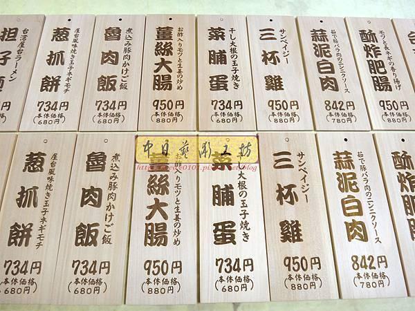 J6902.快炒店MENU 菜單雕刻 木牌雕刻製作.JPG