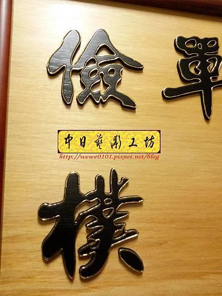 J7005.福字掛匾 家訓掛匾 實木雕刻製作.jpg