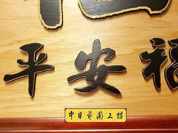 J7004.福字掛匾 家訓掛匾 實木雕刻製作.jpg