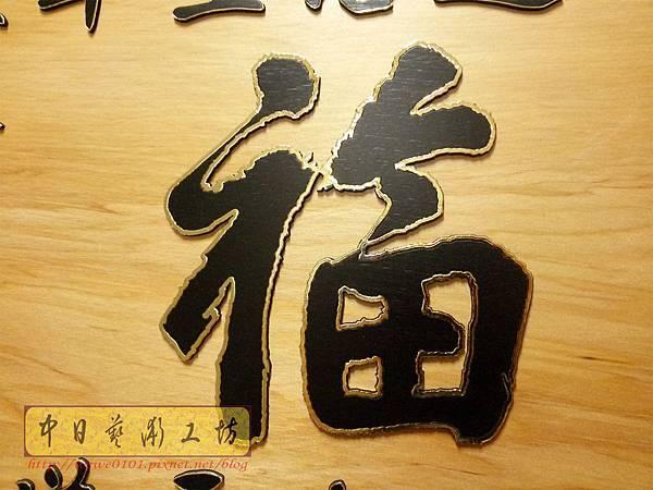 J7003.福字掛匾 家訓掛匾 實木雕刻製作.jpg