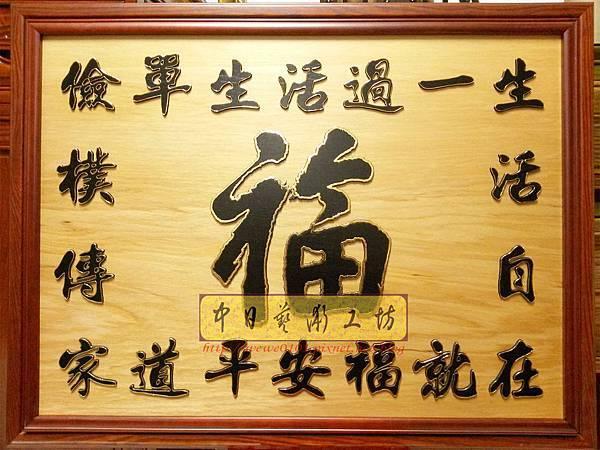 J7001.福字掛匾 家訓掛匾 實木雕刻製作.jpg