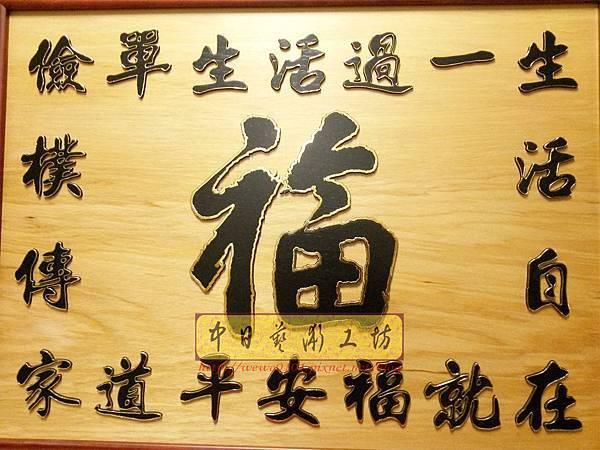 J7002.福字掛匾 家訓掛匾 實木雕刻製作.jpg