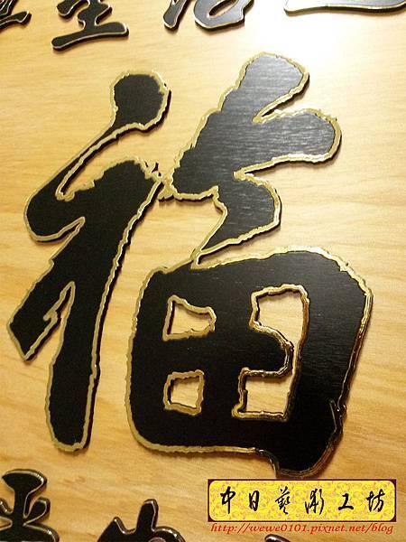 J7006.福字掛匾 家訓掛匾 實木雕刻製作.jpg