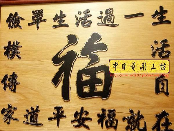 J7007.福字掛匾 家訓掛匾 實木雕刻製作.jpg