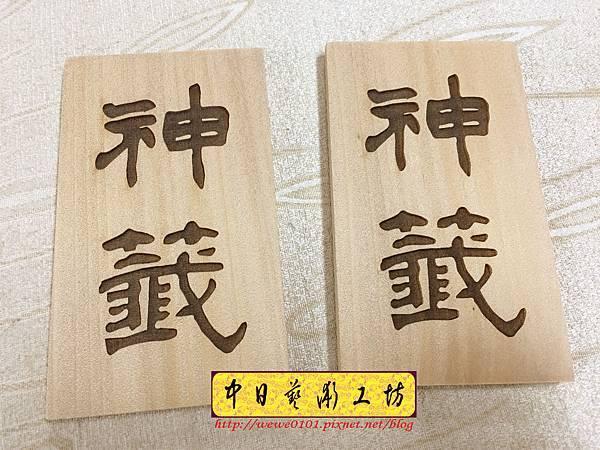 J7102.木製掛牌 實木雕刻製作.JPG