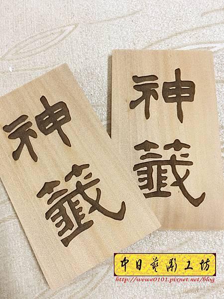 J7105.木製掛牌 實木雕刻製作.JPG