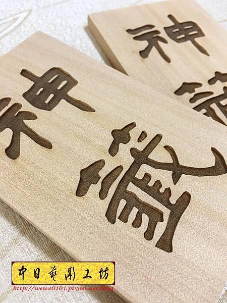 J7106.木製掛牌 實木雕刻製作.JPG