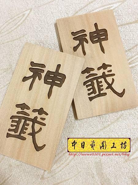 J7103.木製掛牌 實木雕刻製作.JPG