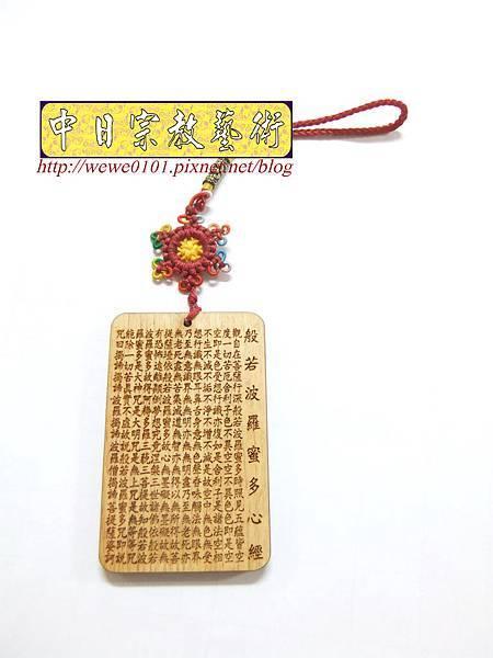 I16201.小吊飾雕刻 心經 招財進寶小吊飾.JPG
