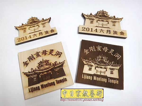 I16301.法會木製立牌 實木雕刻製作.JPG