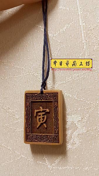 I16701.小墜飾雕刻 實木雕刻製作.jpg