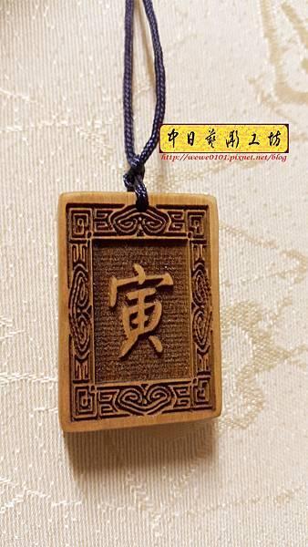 I16702.小墜飾雕刻 實木雕刻製作.jpg