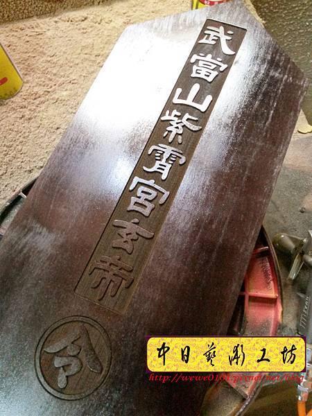 I16802.令牌雕刻 實木雕刻製作.jpg