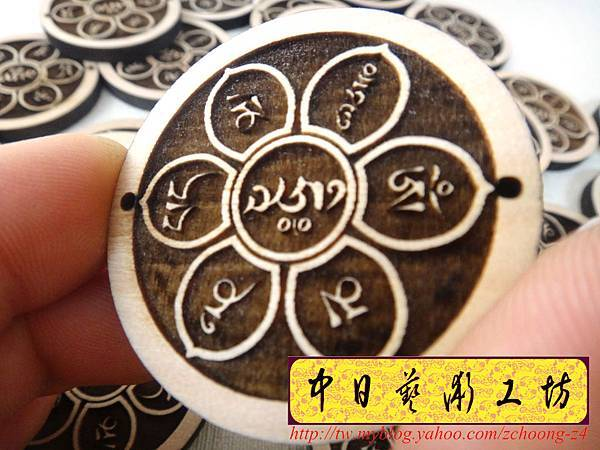 I17601.平安吊飾 六字明咒 雷射雕刻.JPG