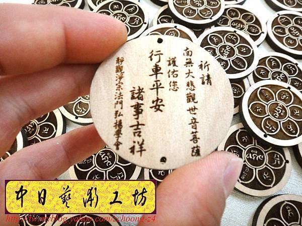 I17602.平安吊飾 六字明咒 雷射雕刻.JPG