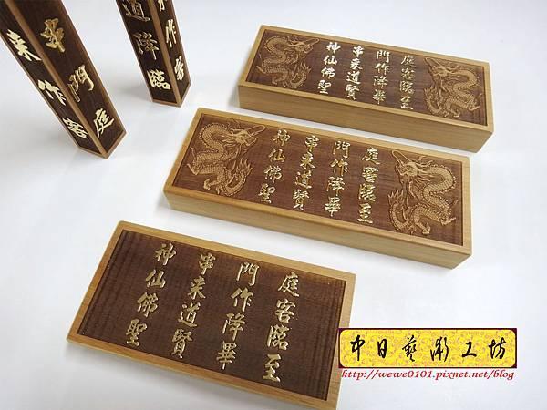I17702.木製宮廟法器雕刻.JPG