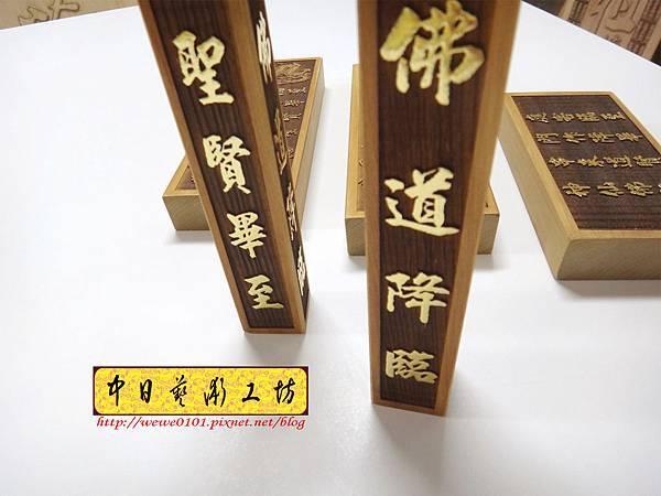 I17707.木製宮廟法器雕刻.JPG