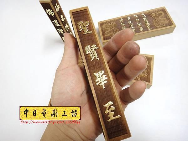 I17710.木製宮廟法器雕刻.JPG