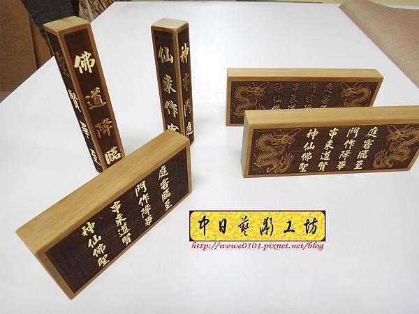I17715.木製宮廟法器雕刻.JPG