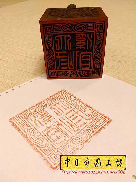 I18102.神明印章 宮印章雕刻 廟印章製作 神印 佛印.JPG