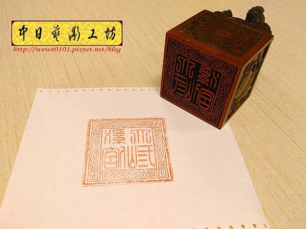 I18103.神明印章 宮印章雕刻 廟印章製作 神印 佛印.JPG