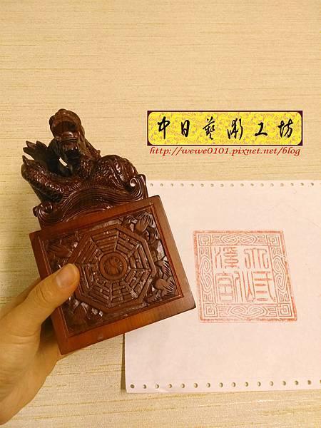 I18105.神明印章 宮印章雕刻 廟印章製作 神印 佛印.JPG